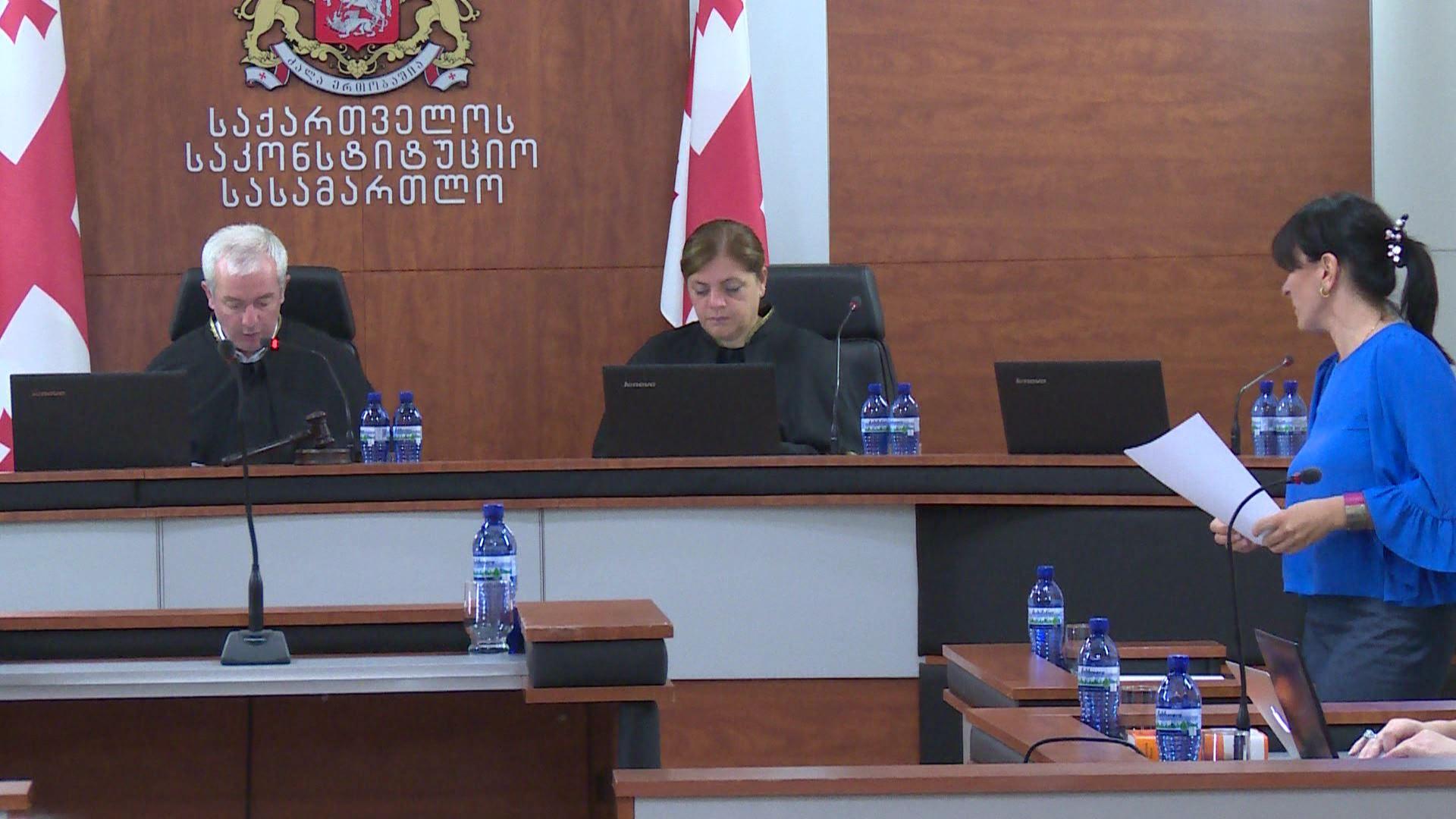 ყადაღა ქონებაზე - სარჩელს საკონსტიტუციო სასამართლო განიხილავს