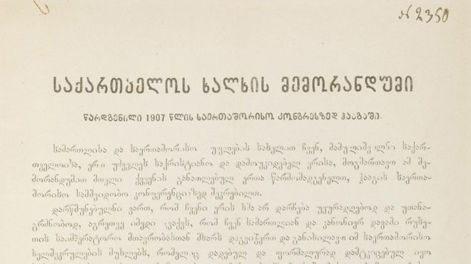 111-year-old petition was found in Oxford - 3000 Georgians against the Russian annexation
