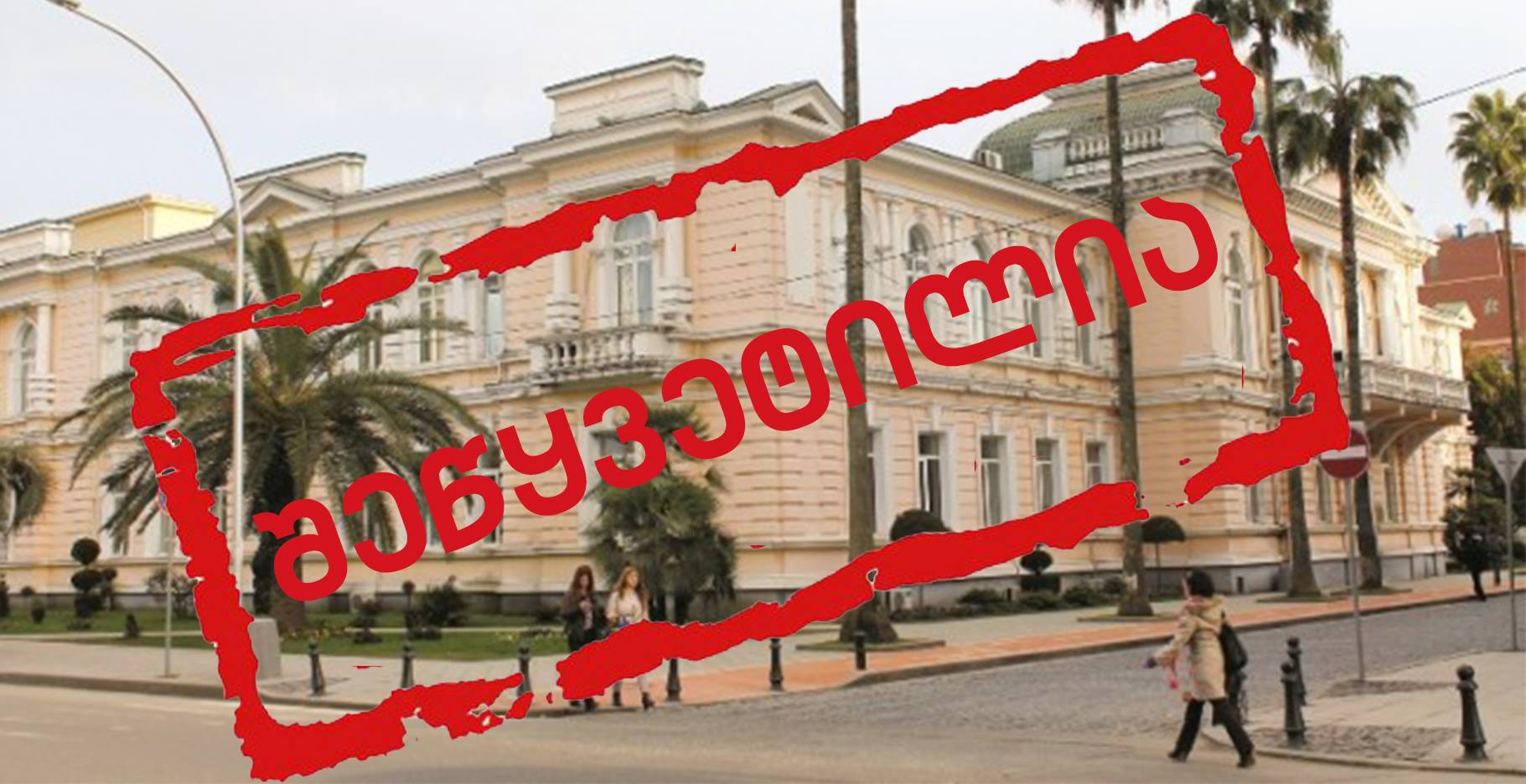 Batumi City Hall canceled a tender of 400 thousand GEL