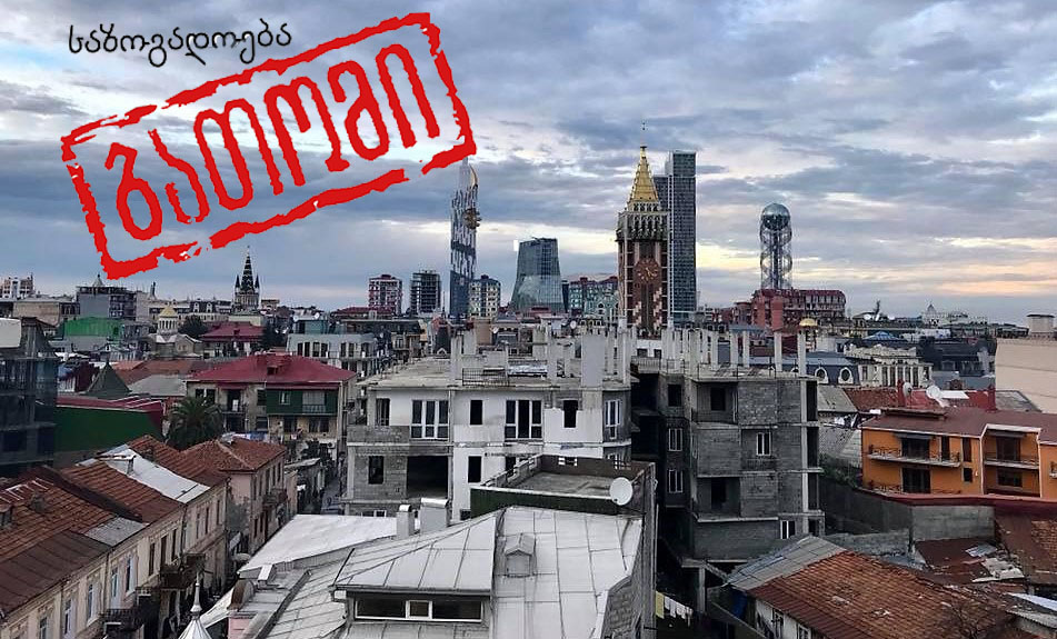 Urgent Approval of Old Batumi Historic Protection Zone - Letter of Cultural Heritage to Lasha Komakhidze