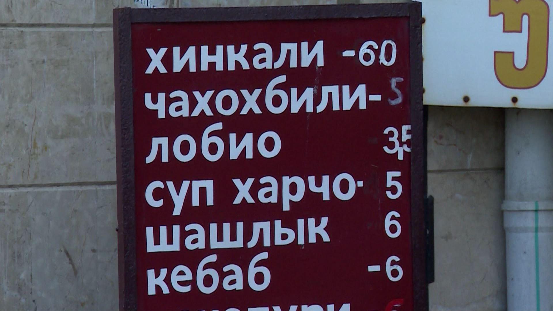 რუსულენოვანი აბრები ტურისტულ ზონაში