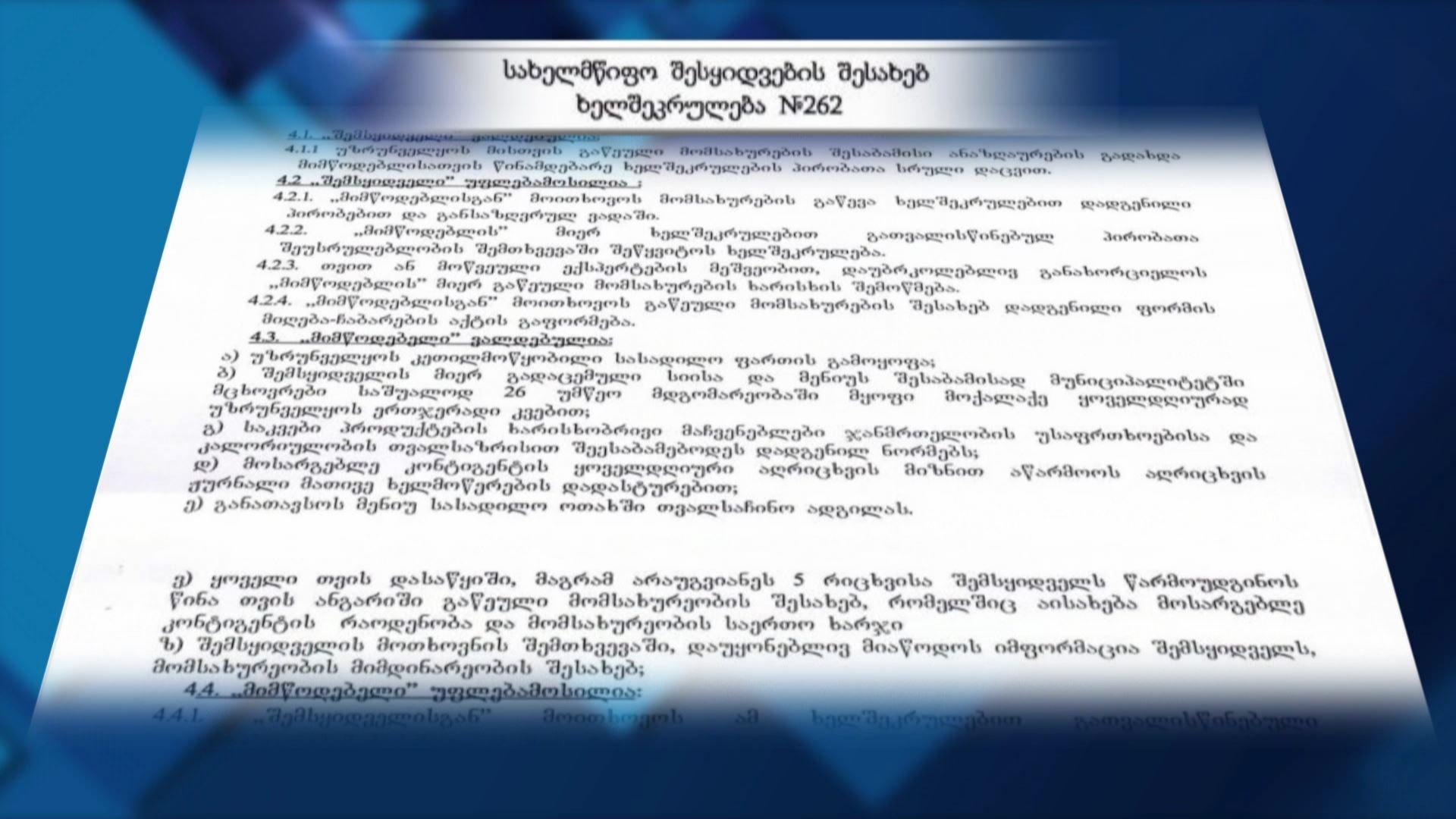 The main news in Ajara