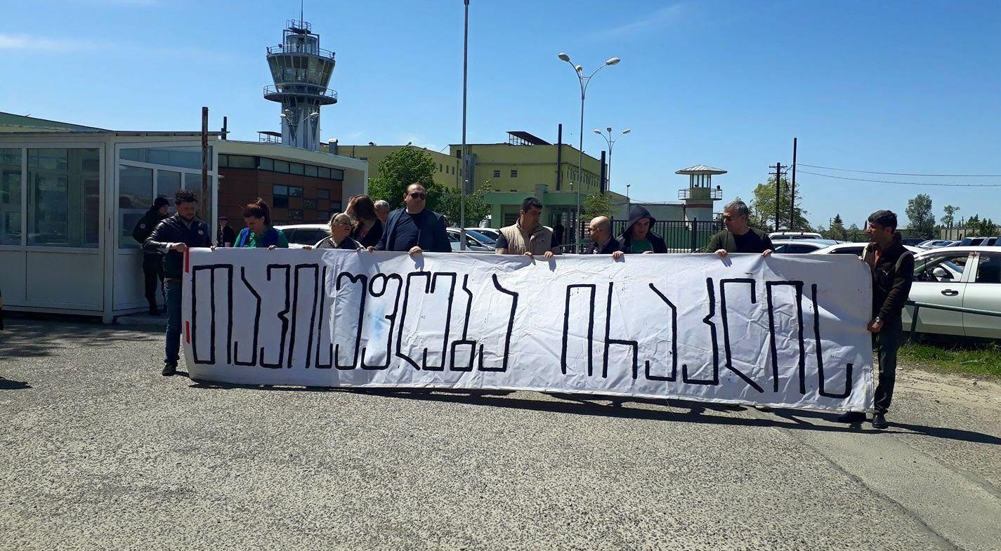 თავისუფლება ირაკლის-  ნაციონალური მოძრაობის წევრების აქცია
