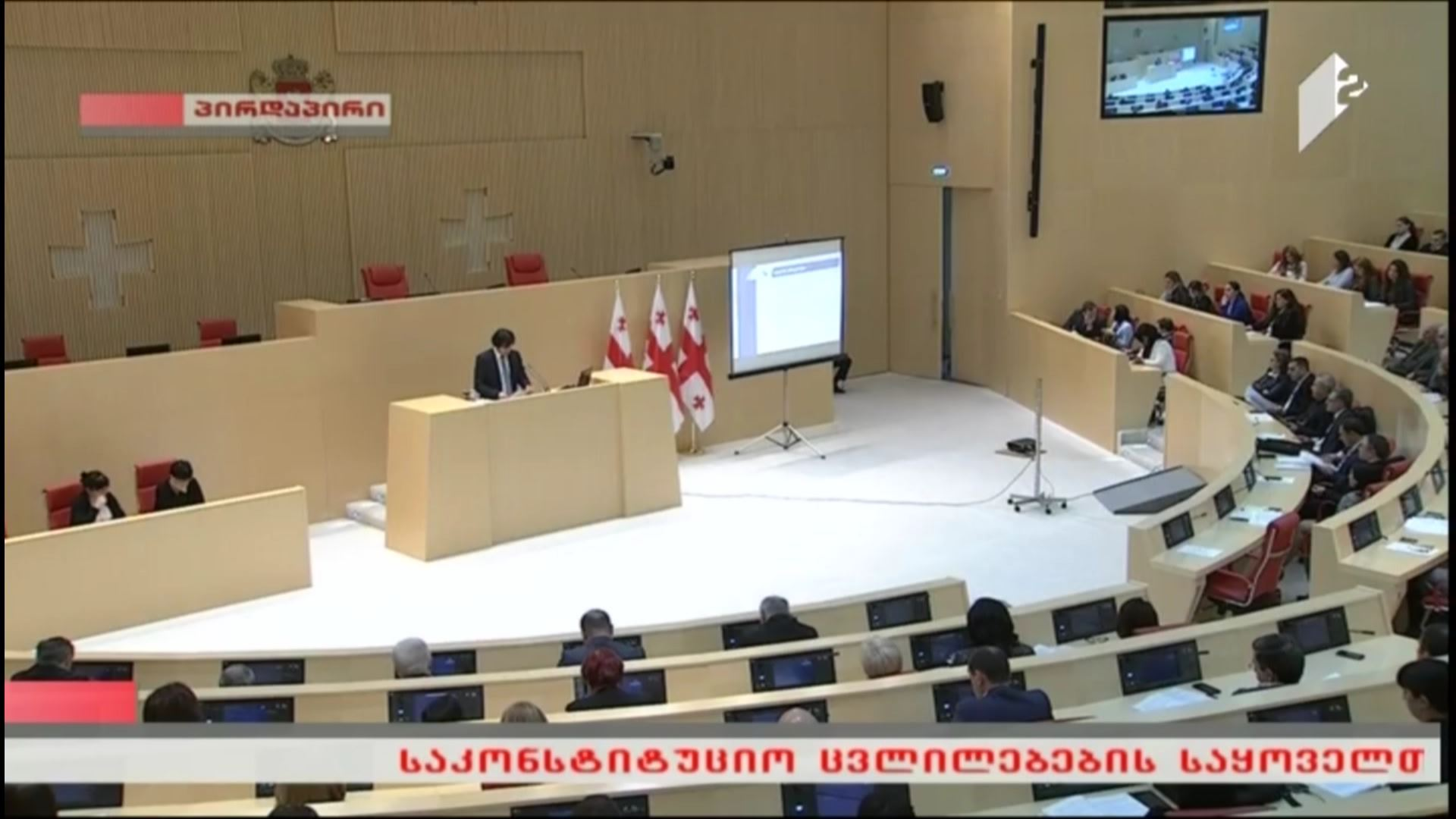 Five main issues of the constitutional amendments are discussed in Parliament for several hours already