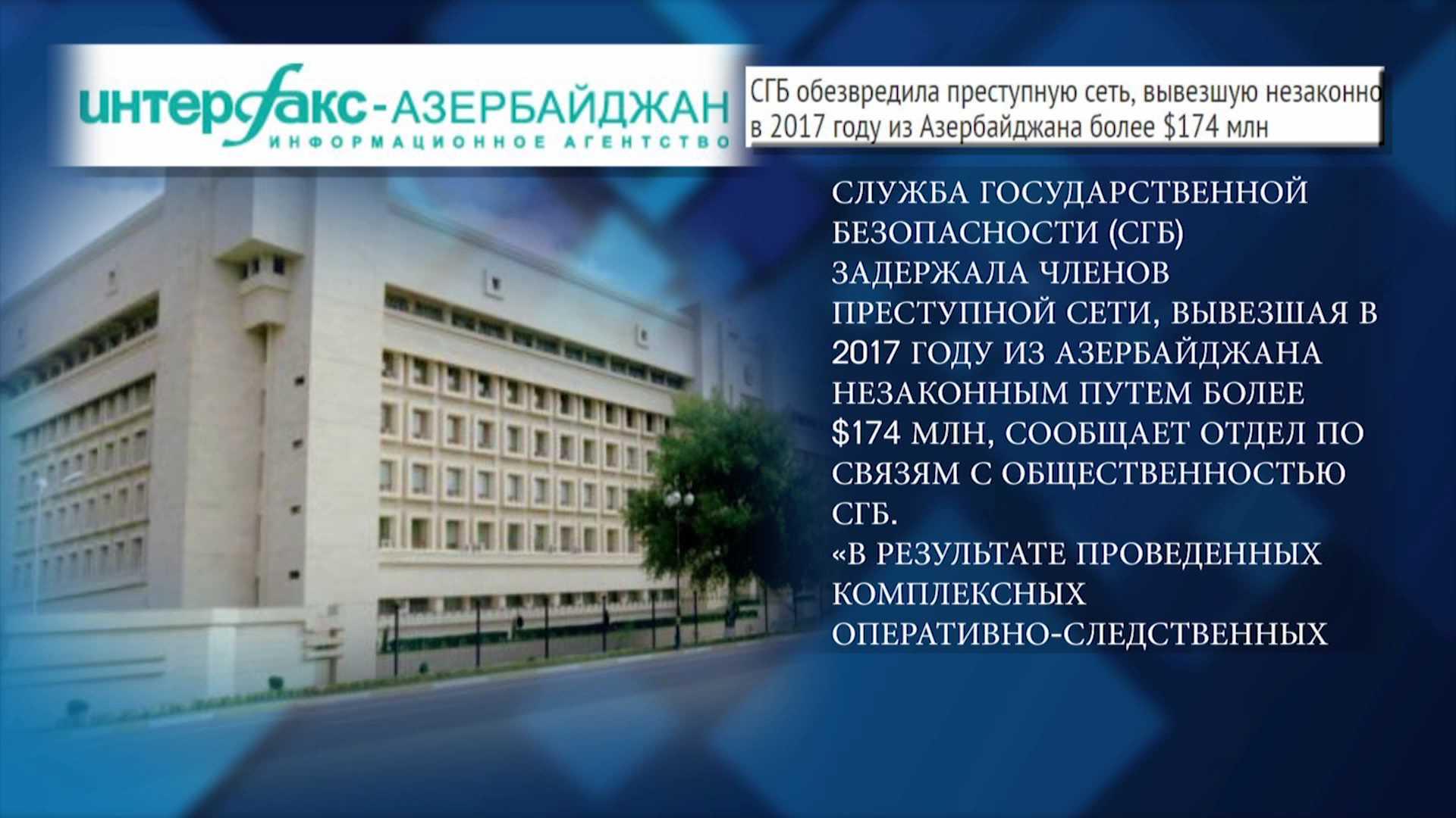 Georgia was detained in Azerbaijan