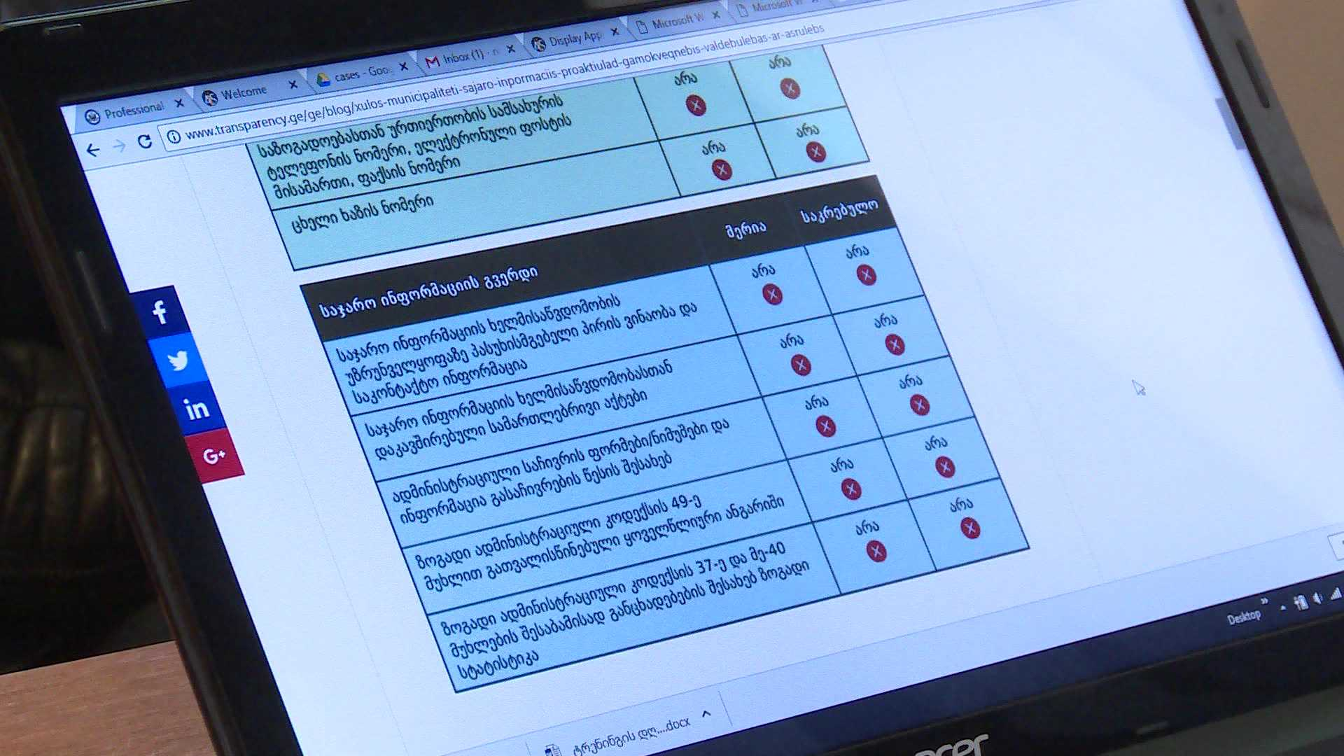არასრულყოფილი საჯარო ინფორმაცია ხულოს  მუნიციპალიტეტის ვებ გვერდზე