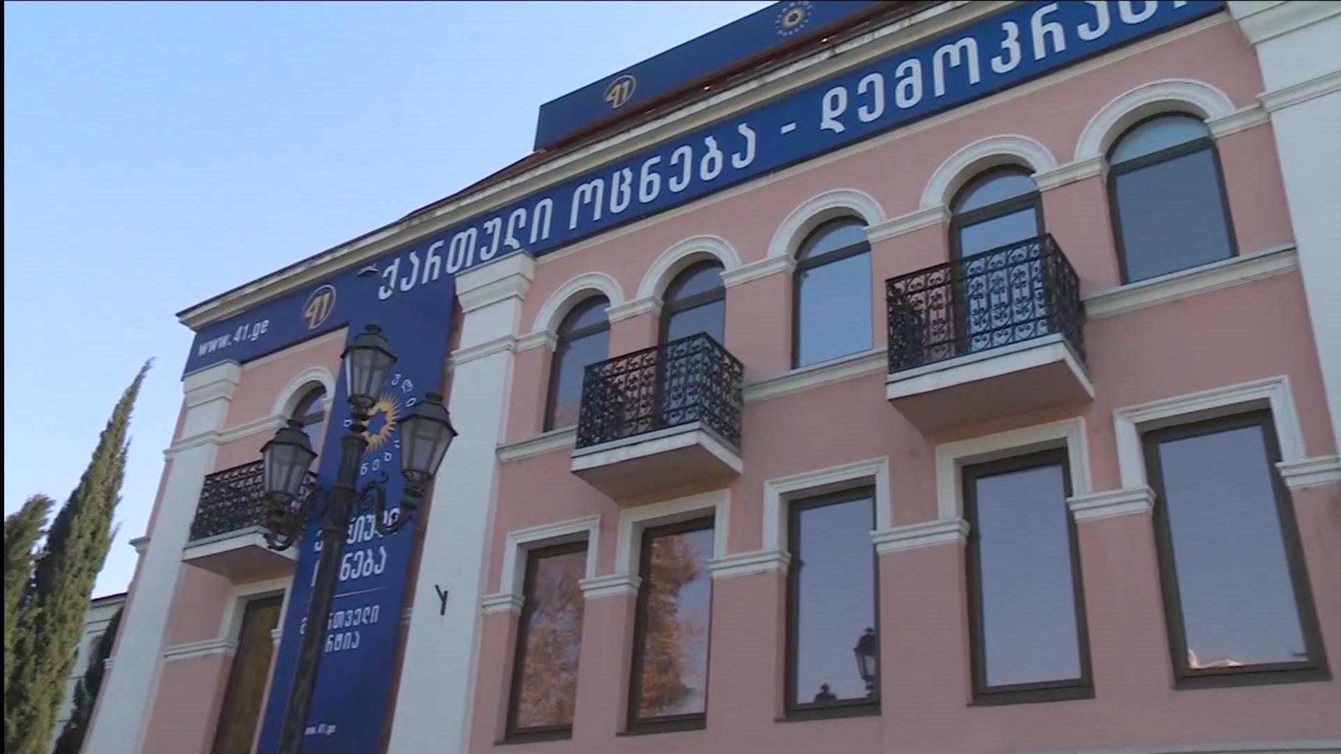ქართული ოცნების ოფისში საპარლამენტო უმრავლესობის სხდომა დასრულდა