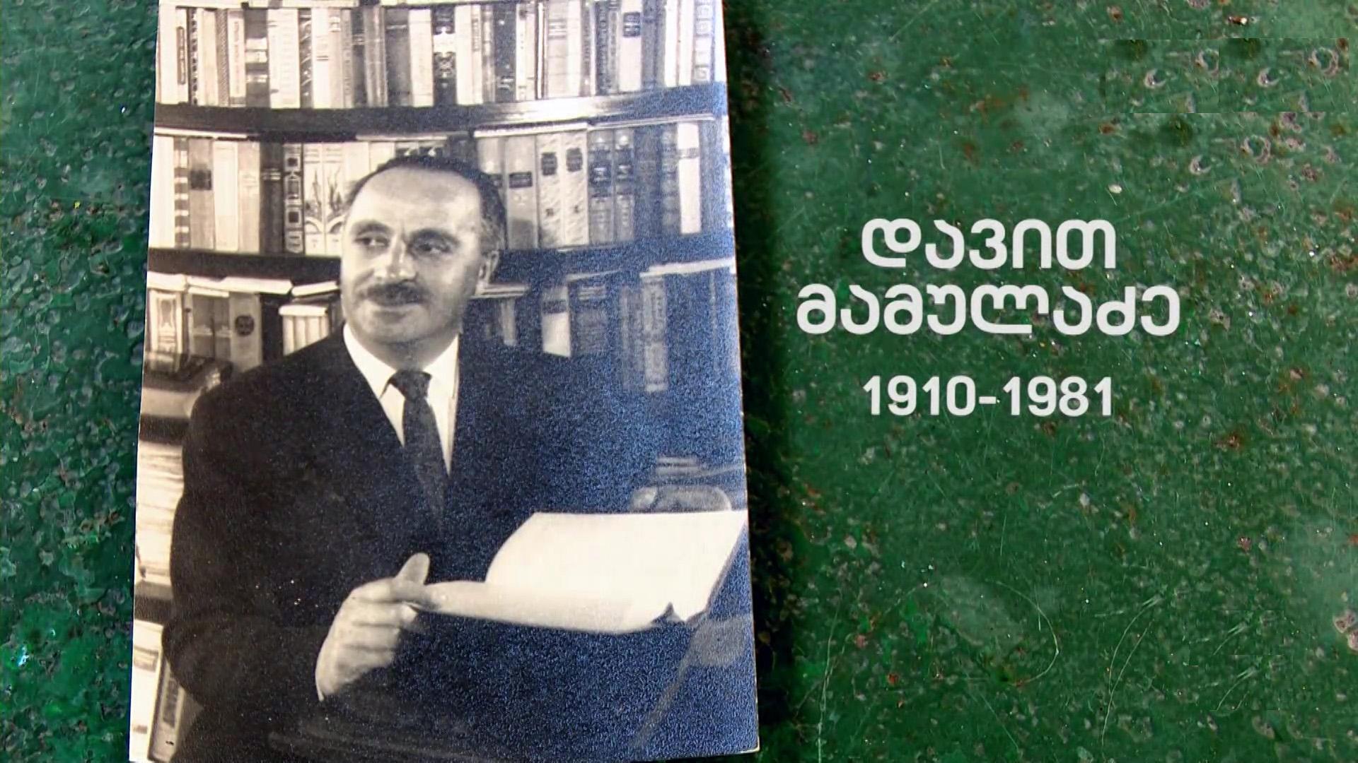 დავით მამულაძე (1910-1981)
