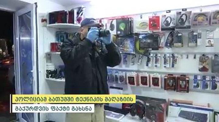 ბათუმში ტექნიკის მაღაზიის ქურდობის ფაქტზე  პოლიციამ სამი პირი ამხილა