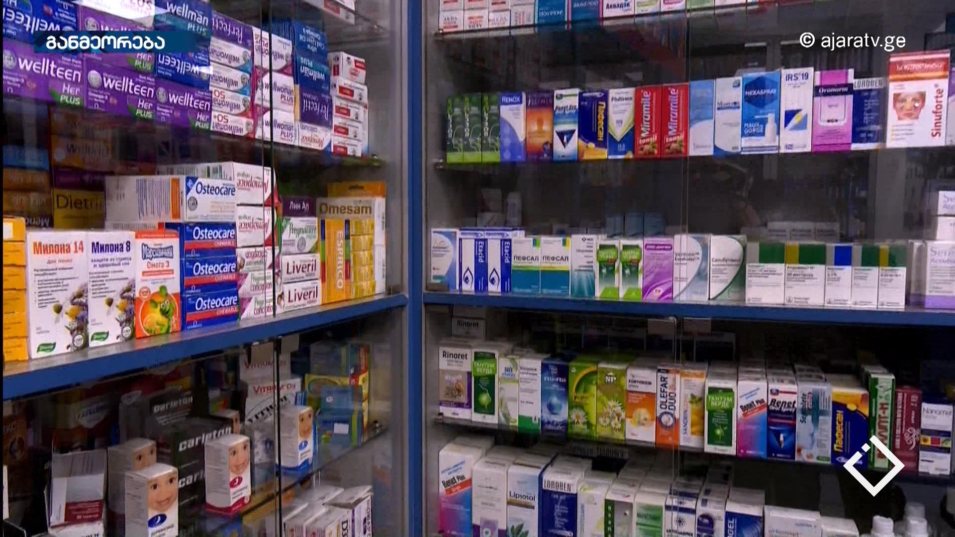 მედიკამენტებზე გაზრდილი ფასები - ჯანდაცვის ხარჯები