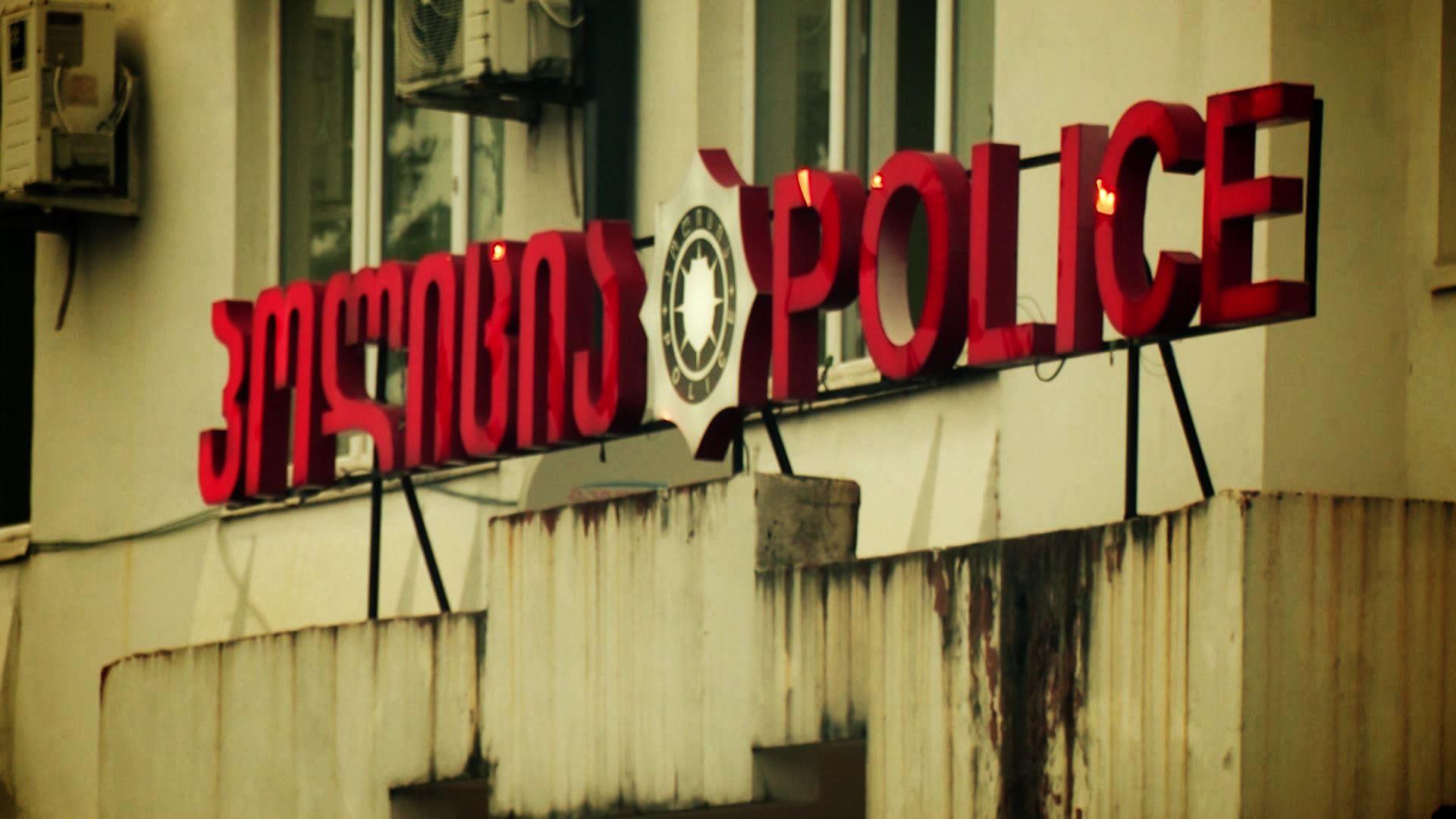 • მოძალადე  პოლიციელები?