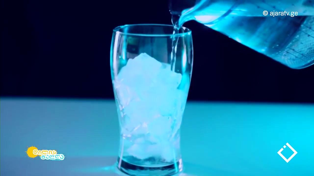 მადისაღმძვრელი, გემრიელი და თან სასარგებლო - გაყინული წყალი