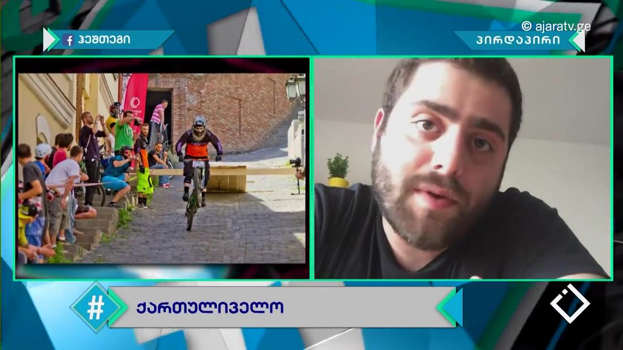 საქართველოში, ქართული წარმოების პირველი ველოსიპედი გამოჩნდება.