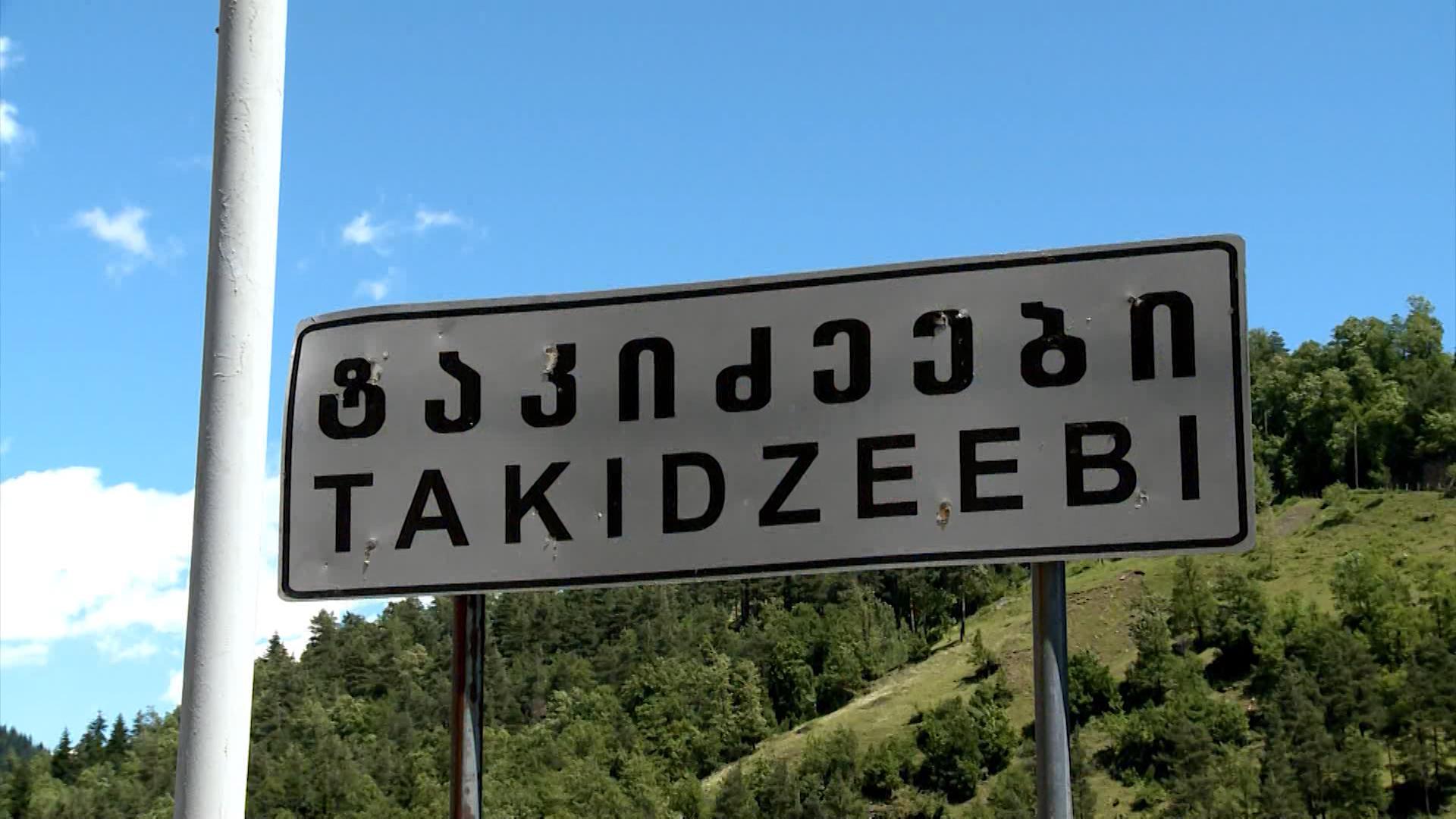 სოფელი ტაკიძეები / შუახევის მუნიციპალიტეტი / ჭვანის ხეობა
