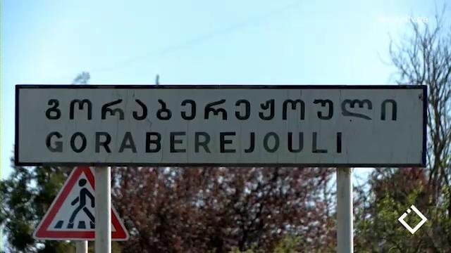 გორაბერეჟოული / სოფელი ჩოხატაურის მუნიციპალიტეტში