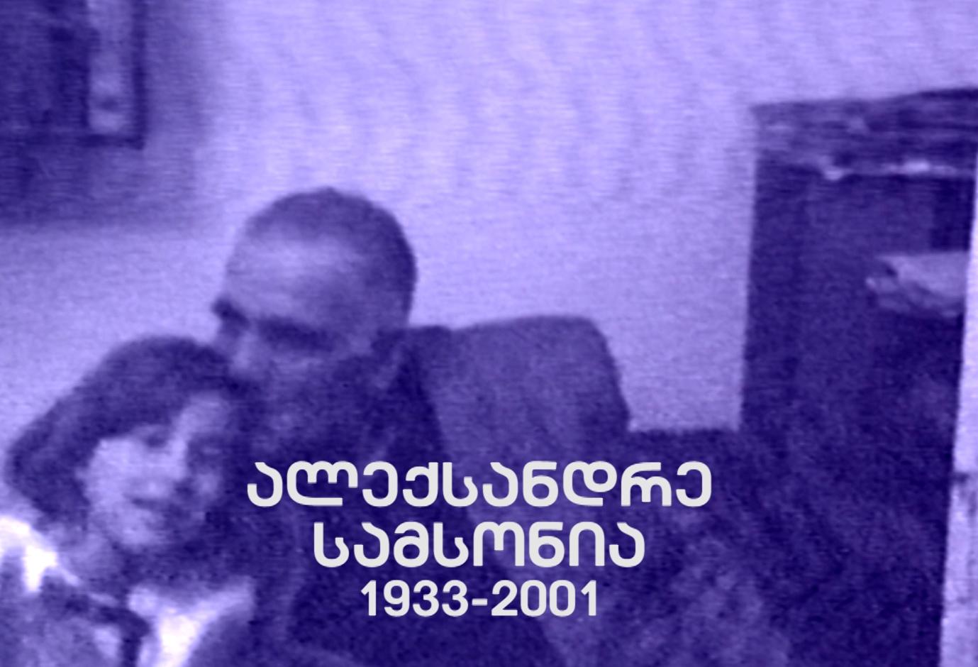 ალექსანდრე სამსონია (1933-2001)