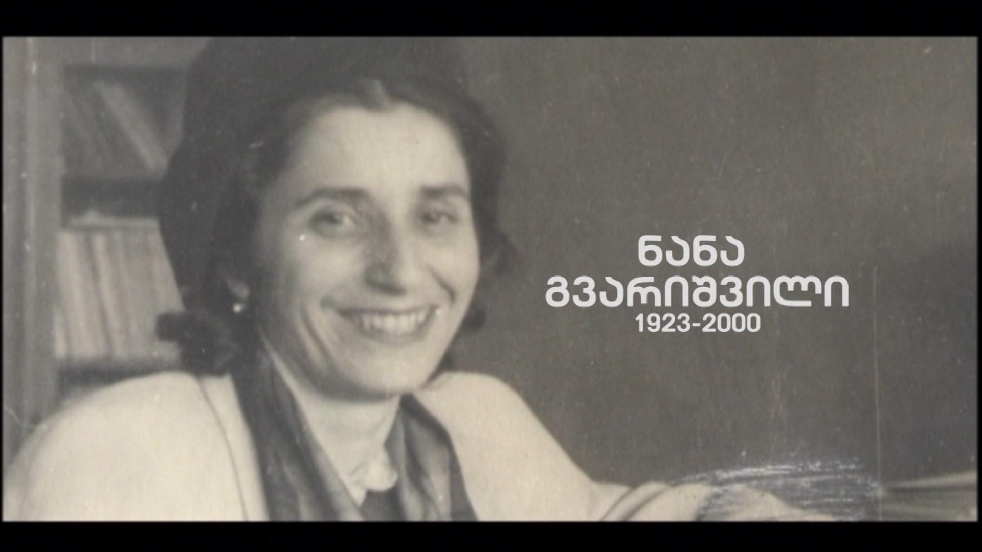 ნანა გვარიშვილი (1923-2000)