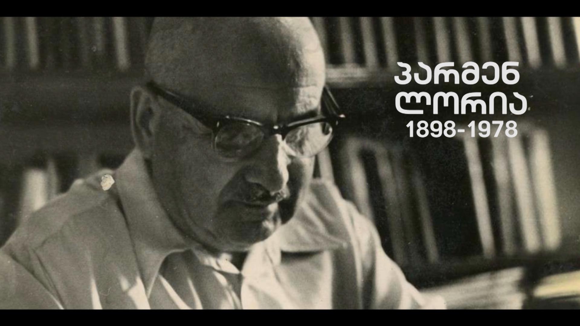 პარმენ ლორია (1898 - 1978)