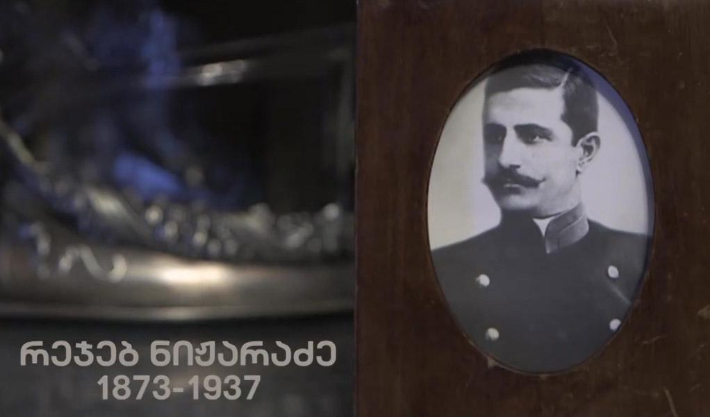 რეჯებ ნიჟარაძე (1873-1937)