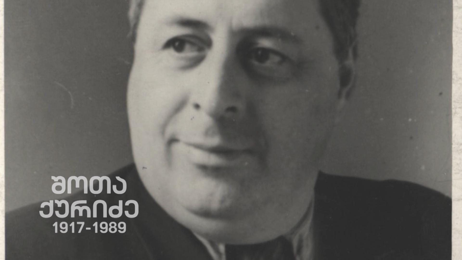 შოთა ქურიძე (1917-1989)