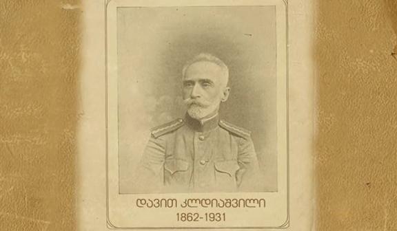დავით კლდიაშვილი (1862-1931)