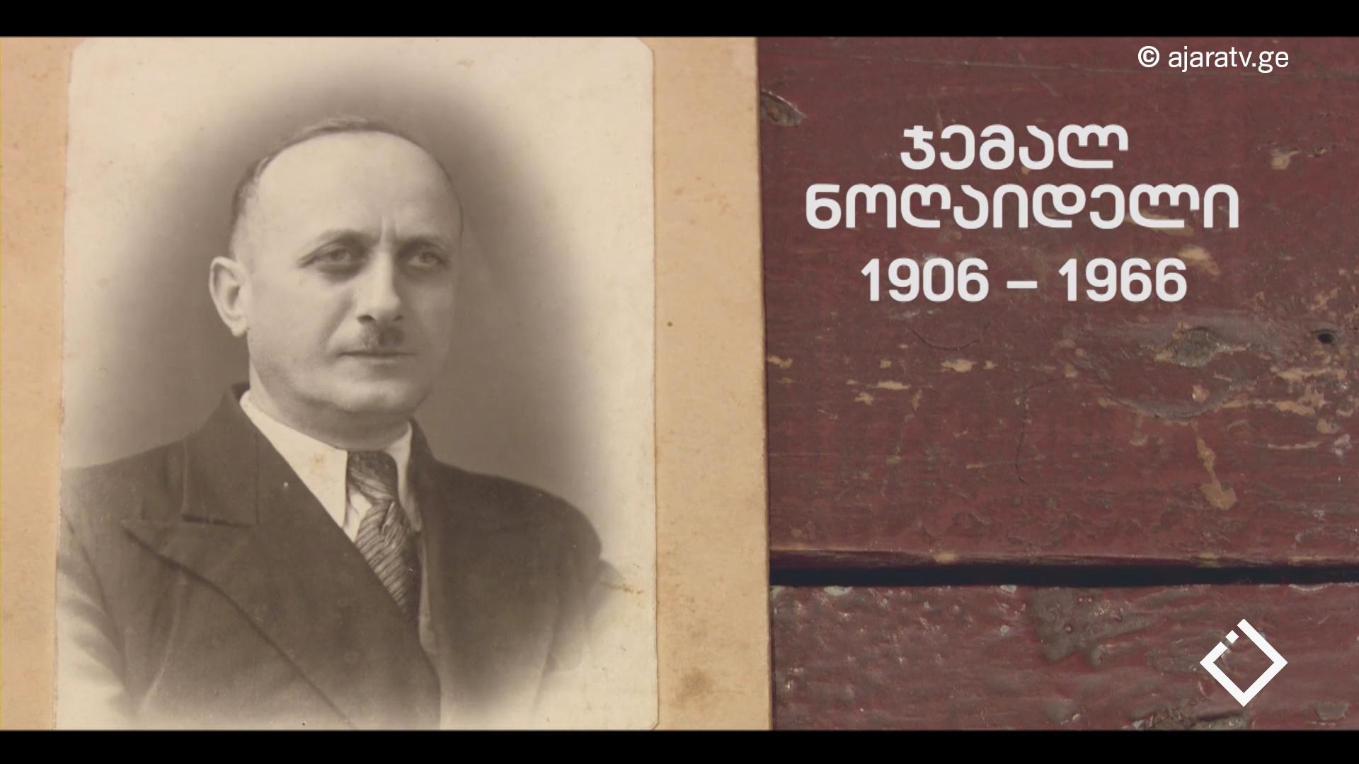 ჯემალ ნოღაიდელი (1906-1966)