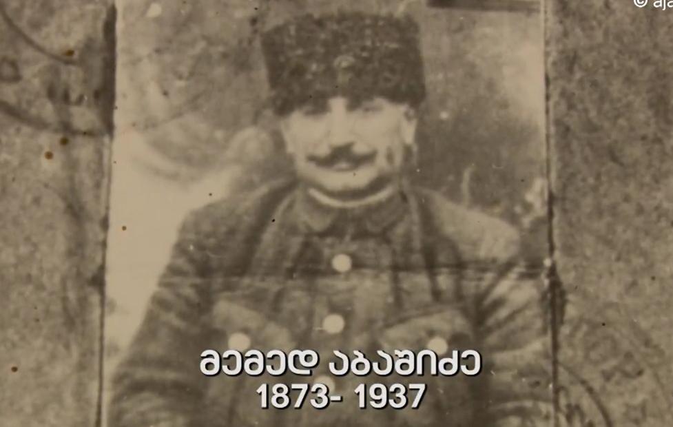 მემედ აბაშიძე (1873- 1937)