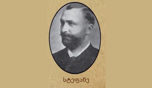 სტეფანე ზუბალაშვილი (1860-1904)