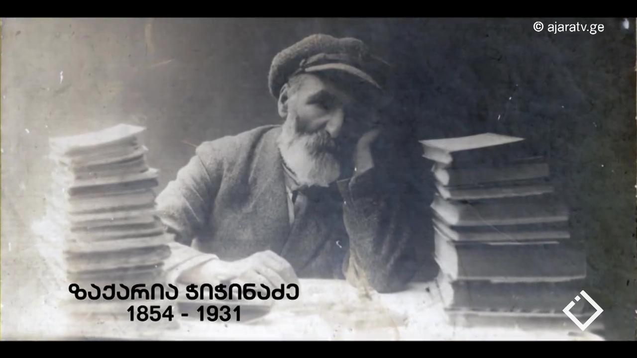 ზაქარია ჭიჭინაძე (1854 -1931)