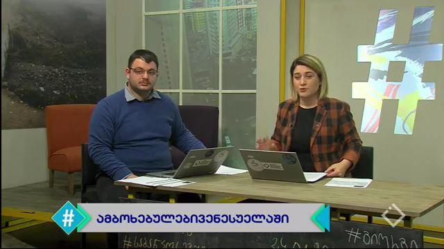 ვენესუელა - ამბოხი ვენესუელაში  რუსეთი ოკუპანტია - ოკუპაცია - დეოკუპაცია