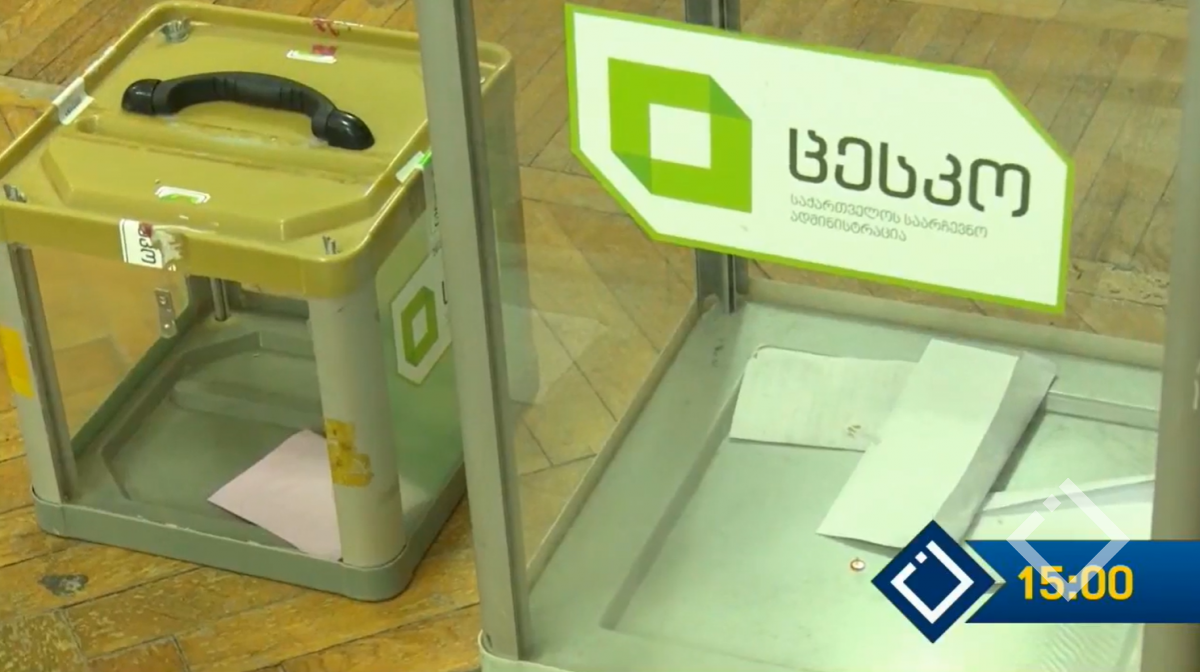 გადასატანი საარჩევნო ყუთით მომსახურების მოთხოვნის ვადა 18:00 საათამდე გახანგრძლივდა