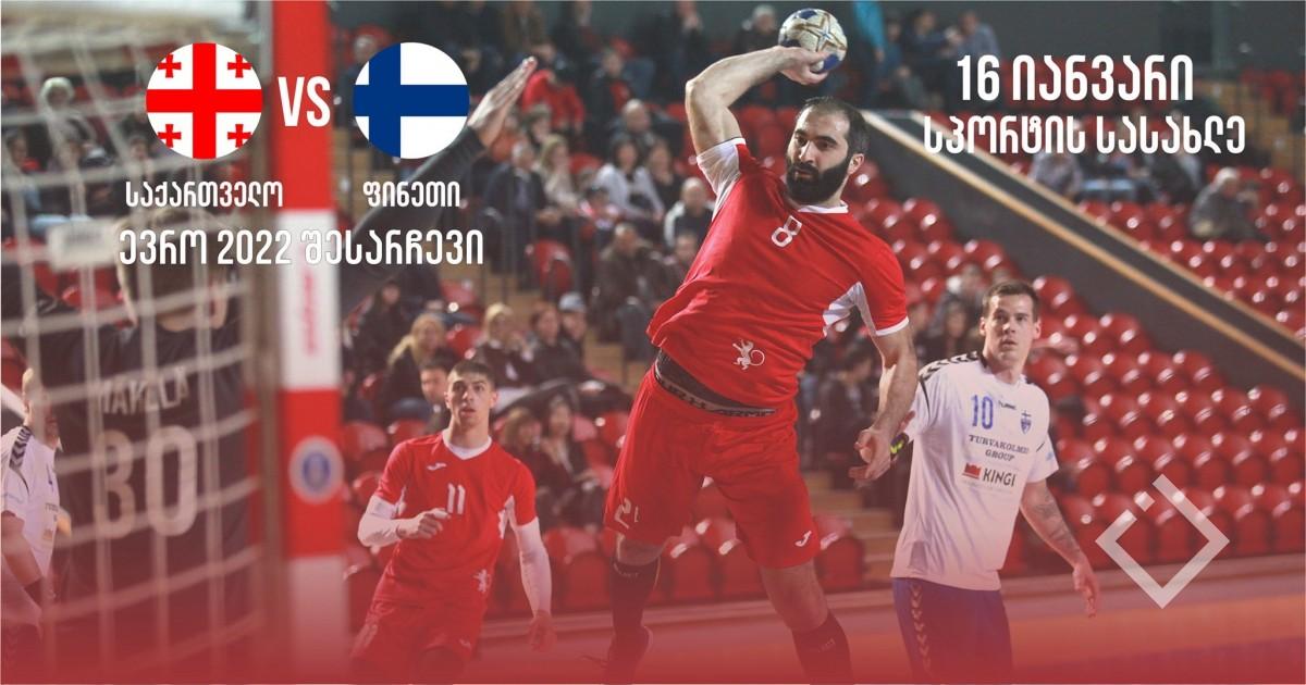 საქართველოს ხელბურთის ეროვნული ნაკრებიფინეთის ნაკრებს ხვალ შეხვდება