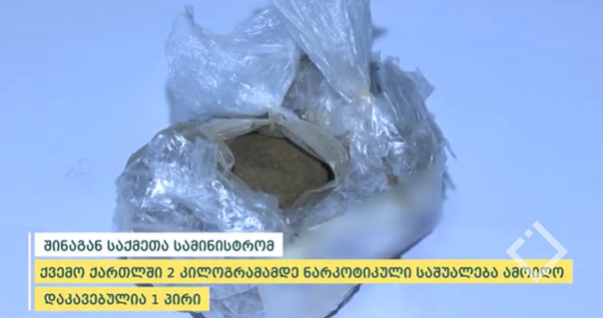 პოლიციამ 2 კილოგრამამდე ნარკოტიკული საშუალება ამოიღო - შსს
