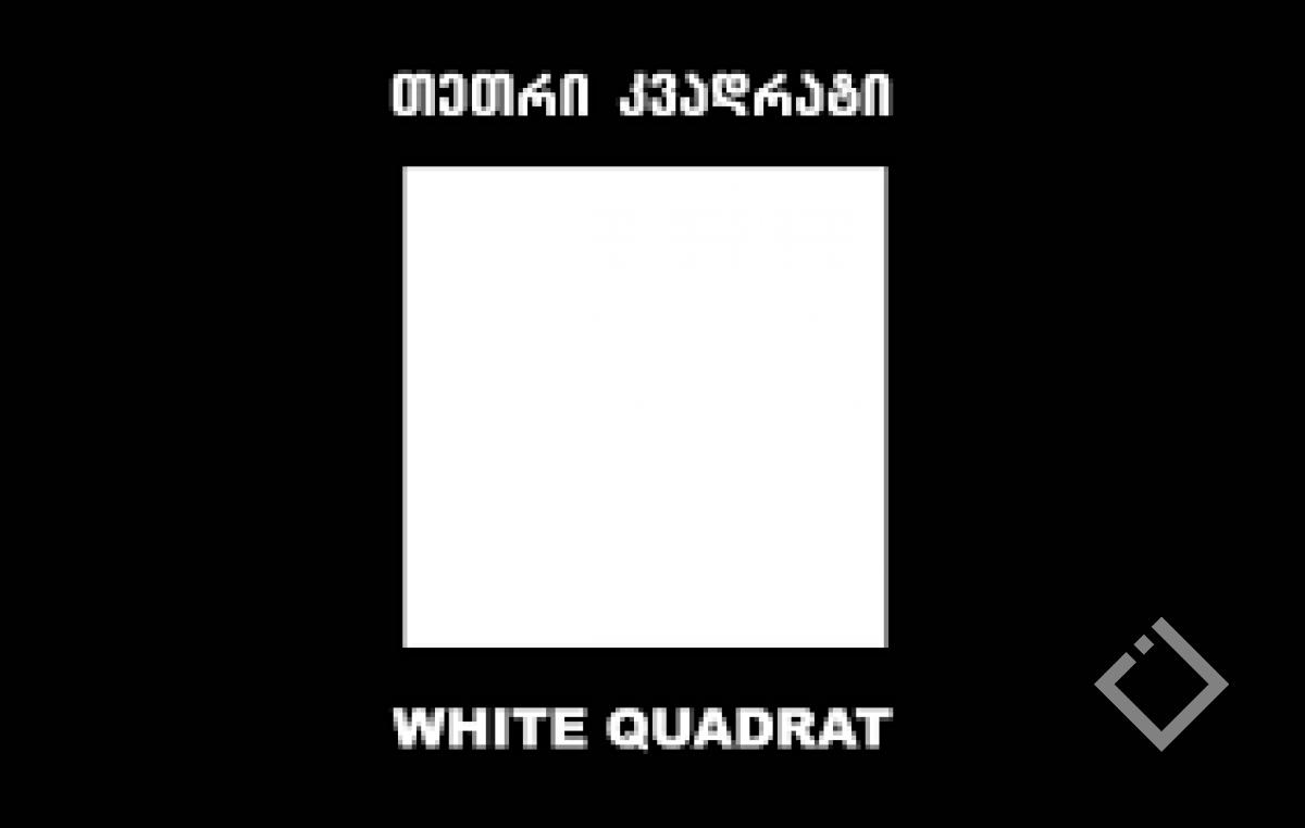 თეთრი კვადრატი