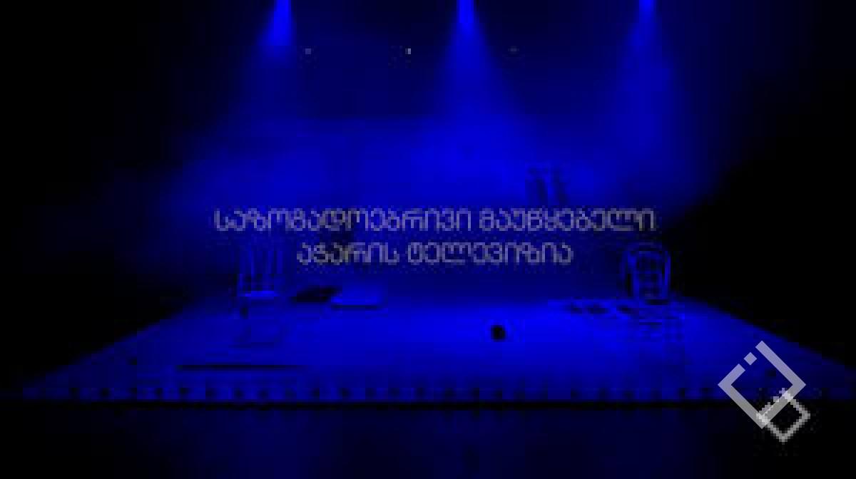 ტელესპექტაკლი